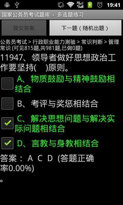 国家公务员考试题库软件截图0