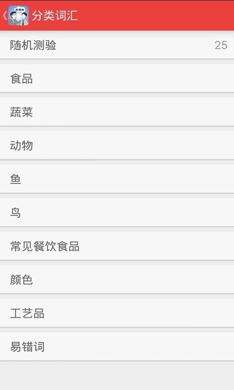 日语大湿软件截图0