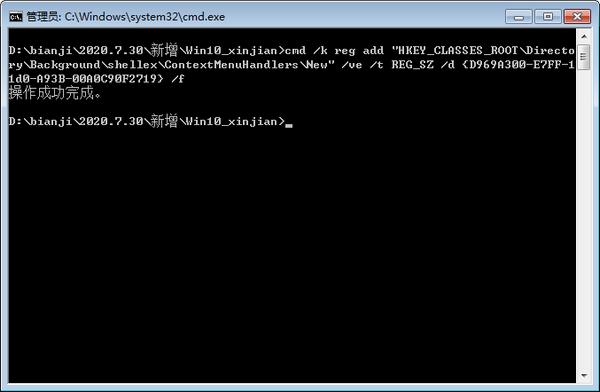 WIN10无法新建文件夹修复工具下载