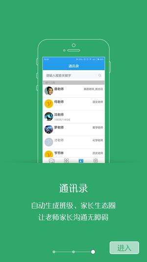 朝阳微通软件截图0