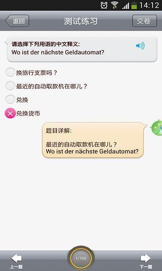 日常德语口语