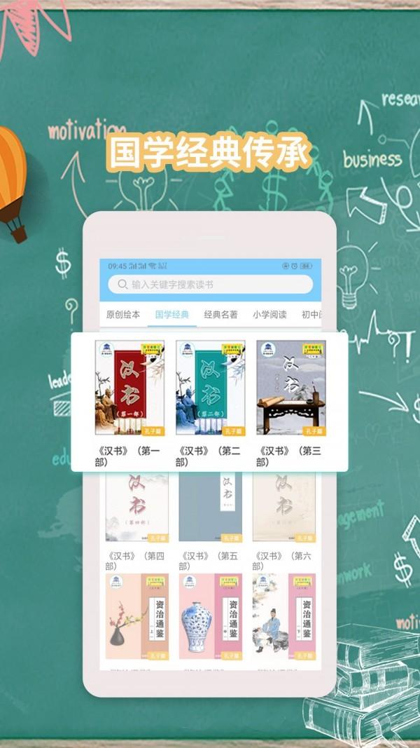K15智秦学习软件截图2