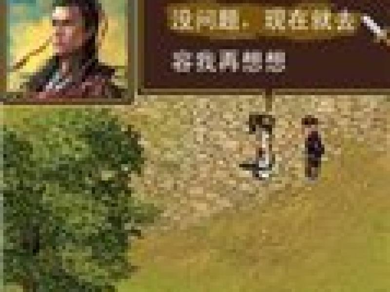 新三国棋侠传 中文版