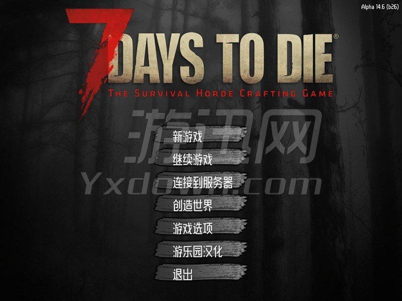 七日杀a15.1:求生之路2.0 中文版下载