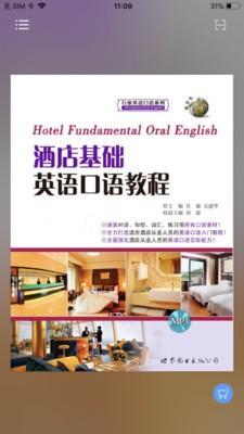 酒店实用英语系列