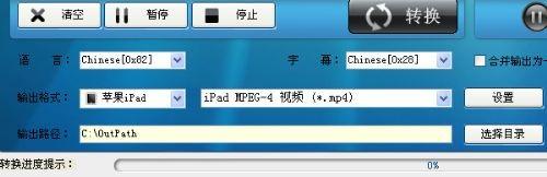 顶峰DVD至iPad转换器下载