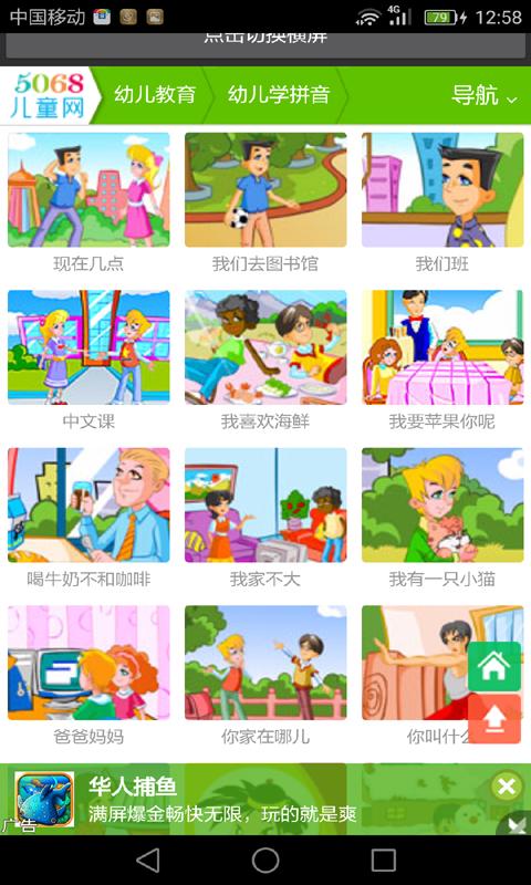 学习拼音打字