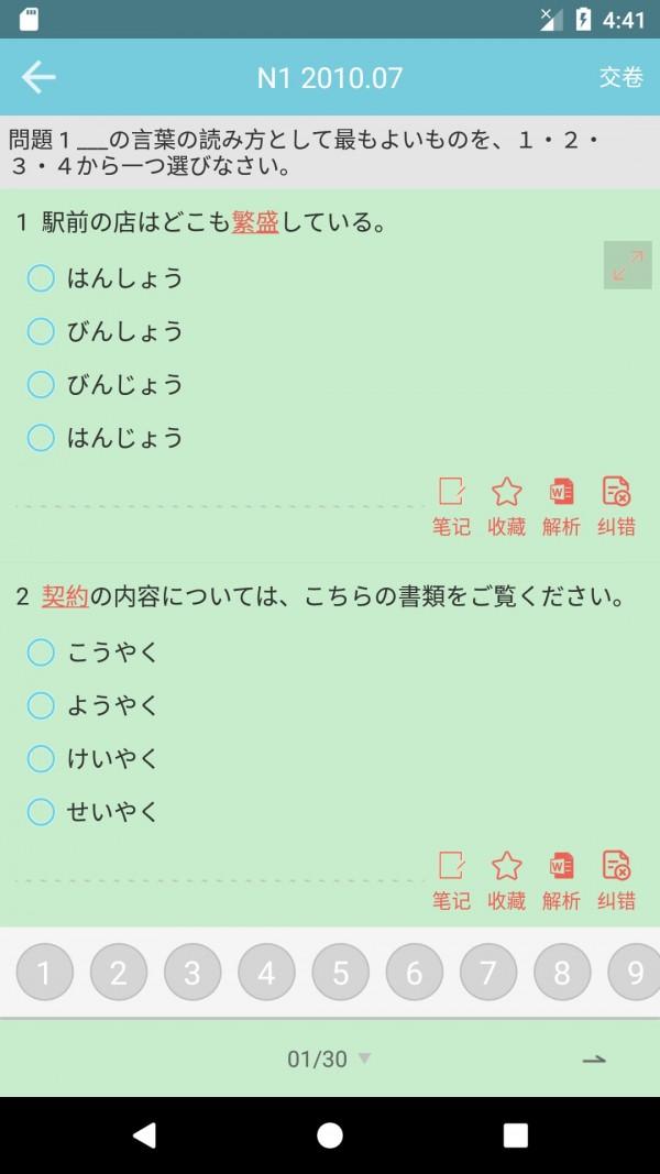 烧饼日语软件截图3