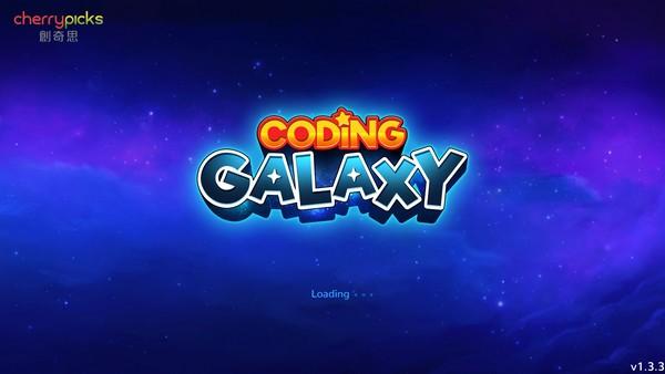 银河编程师(Coding Galaxy)下载