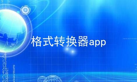 格式转换器app
