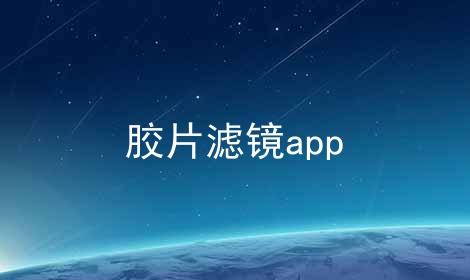 胶片滤镜app软件合辑