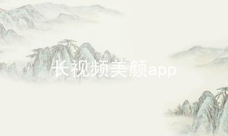 长视频美颜app
