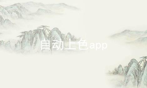 自动上色app软件合辑