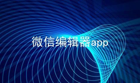 微信编辑器app