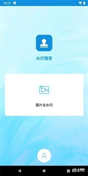 水印管家软件截图3