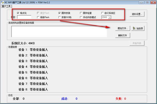 XC MP3量产工具下载