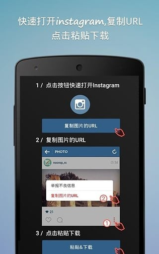 Insave图片保存转发器app