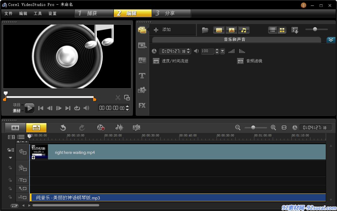 视频编辑软件前十名