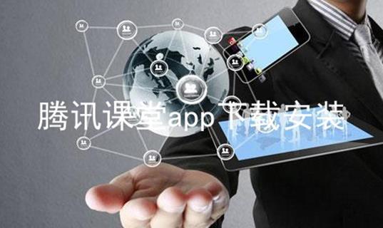 腾讯课堂app下载安装软件合辑