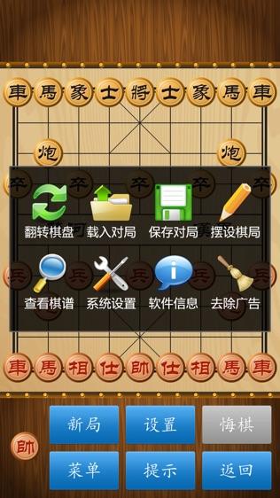 中国象棋软件截图2