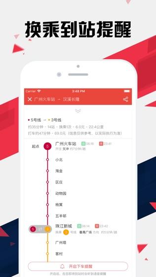广州地铁通软件截图1