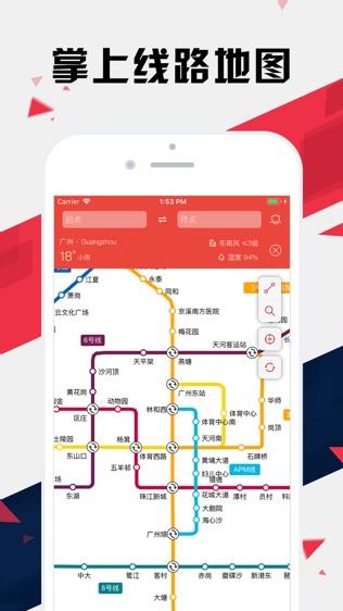 广州地铁通软件截图0
