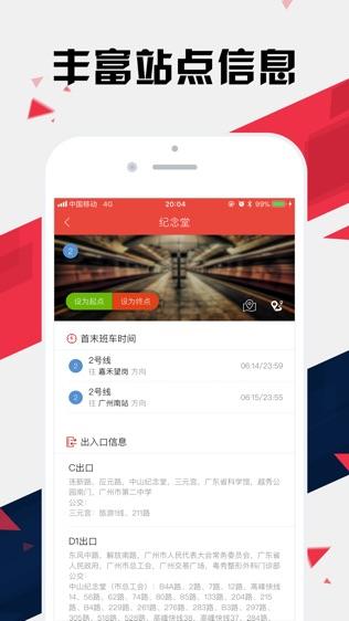 广州地铁通软件截图2