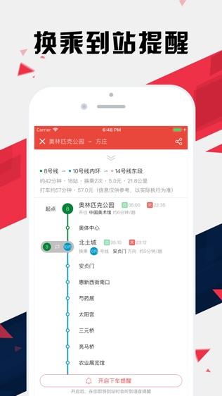 北京地铁通软件截图1