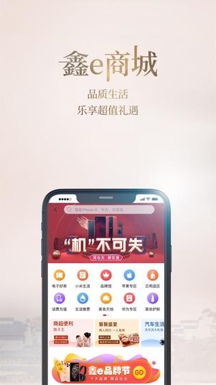 南京银行软件截图2