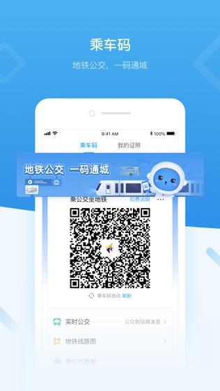 我的深圳软件截图1