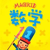 魔力小孩数学