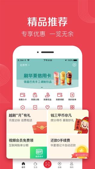 华夏银行信用卡华彩生活软件截图1