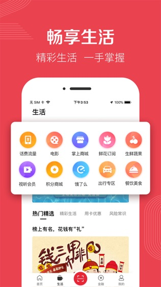 华夏银行信用卡华彩生活软件截图2