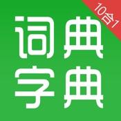 新华字典有声版和汉语成语词典