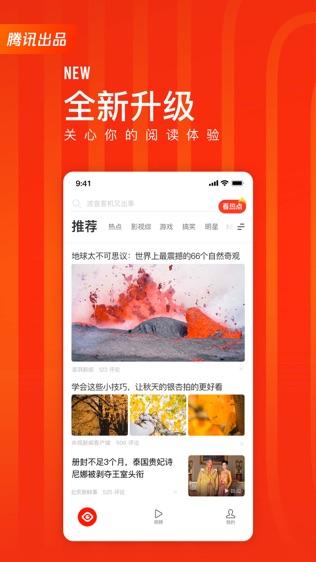 天天快报(专业版) - 腾讯兴趣阅读平台软件截图0