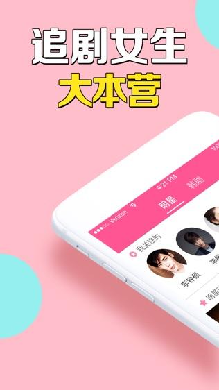 韩剧TV软件截图0