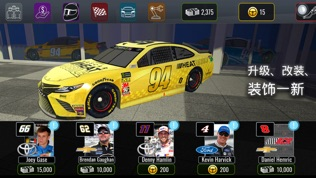 NASCAR Heat Mobile软件截图1