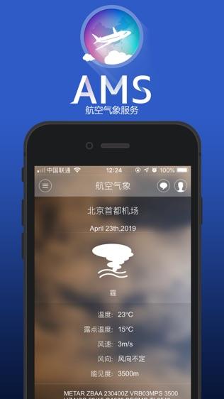 航空气象iPhone版软件截图0