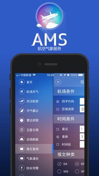 航空气象iPhone版软件截图2