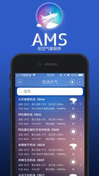 航空气象iPhone版软件截图1