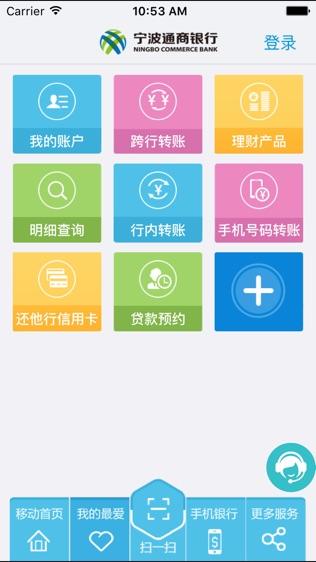 宁波通商软件截图2