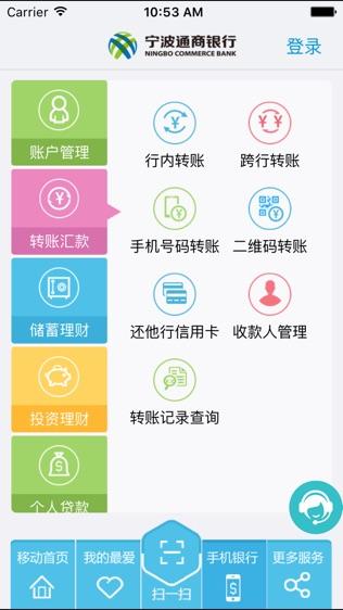 宁波通商软件截图1