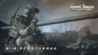 巅峰坦克:装甲战歌软件截图1
