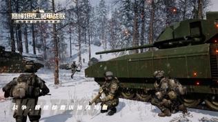 巅峰坦克:装甲战歌软件截图2