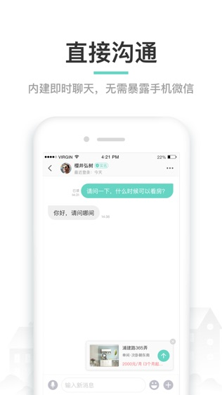 zuber租房软件截图2
