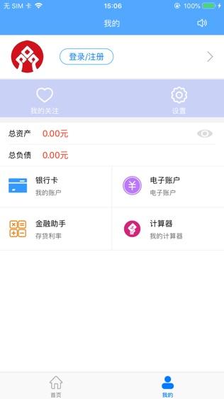 蒙阴齐丰村镇银行软件截图2