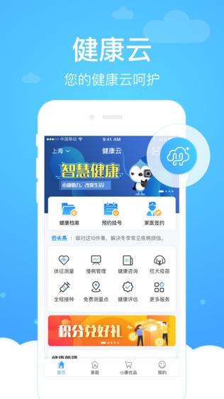 上海健康云软件截图0