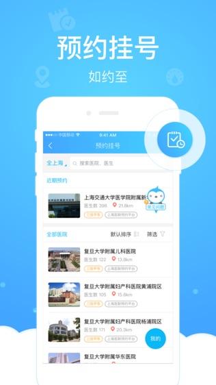 上海健康云软件截图2