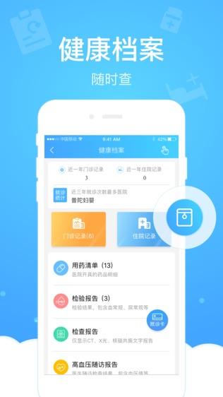 上海健康云软件截图1