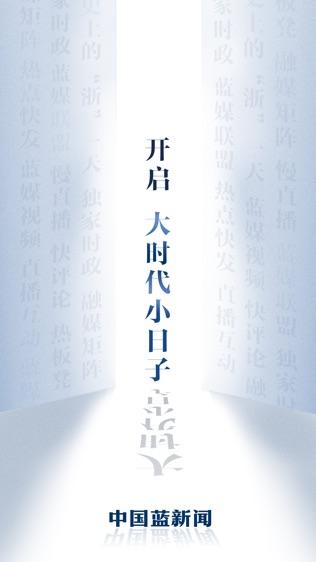 中国蓝新闻软件截图0